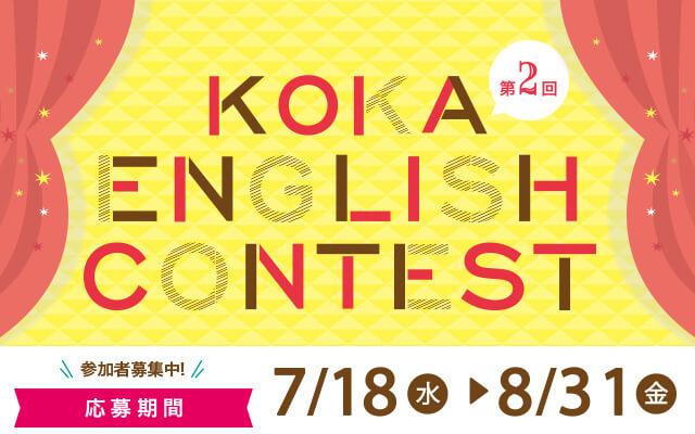 ENGLISH CONTEST