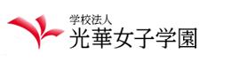 学校法人 光華女子学園